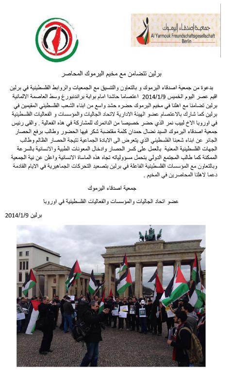 برلين تتضامن مع مخيم اليرموك المحاصر
