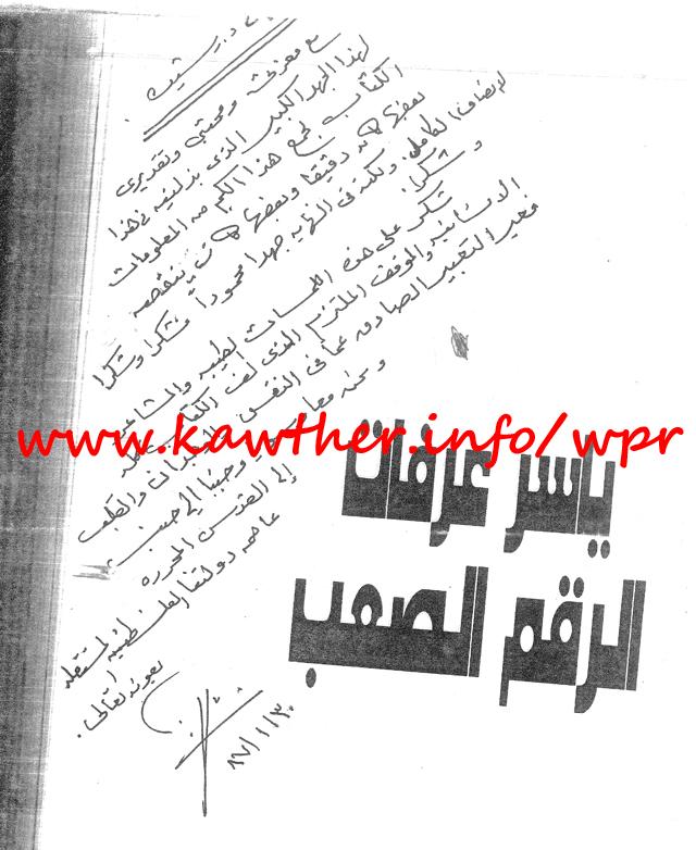 تعليق ابو عمار على الرقم الصعب_edited-1