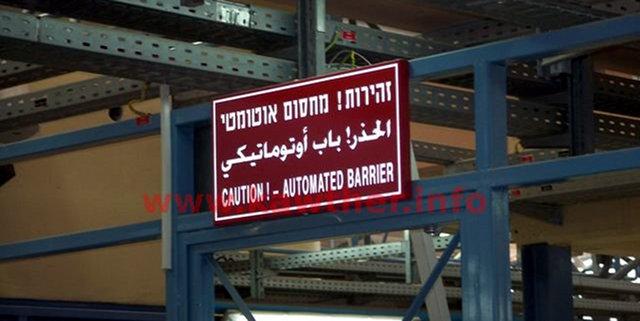 Palestine Jan_ 2007 008