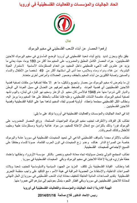ittihad aljaliaat 16-1-2014