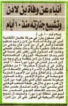 Obituary of Osama bin Laden published in Al-Wafd newspaper on 20011226.