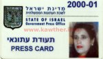 My GPO Press Card